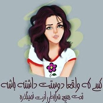 عکس نوشته دختر کارتونی برای پروفایل