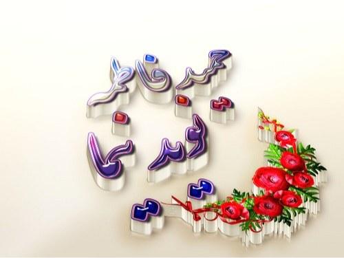 عکس نوشته اسم حمید و فاطمه با طراحی زیبا
