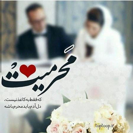 متن عاشقانه زیبا و کوتاه 1398 2019