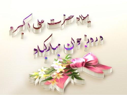میلاد حضرت علی اکبر و روز جوان مبارکباد