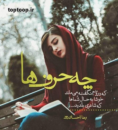 عکس نوشته دخترونه پروفایل تلگرام 2019 جدید