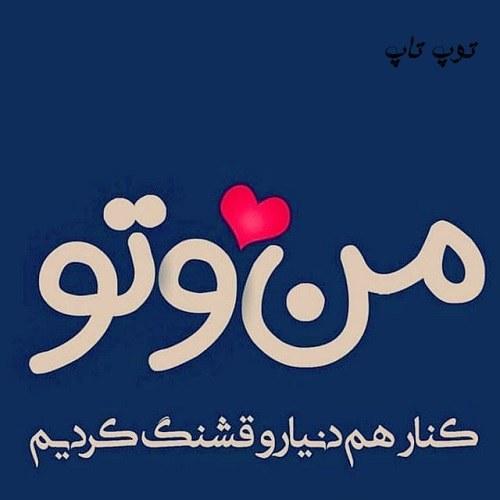 عکس نوشته پروفایل من و تو + قلب سرخ