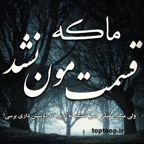عکس متن دار راجب به قسمت + دخترانه