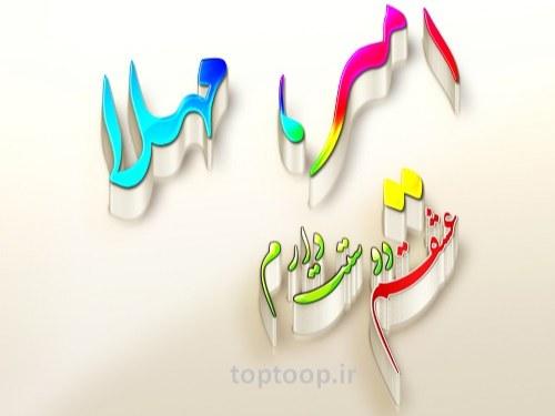 عکس نوشته دونفره از اسم های امیر و مهلا ،عشقم دوستت دارم
