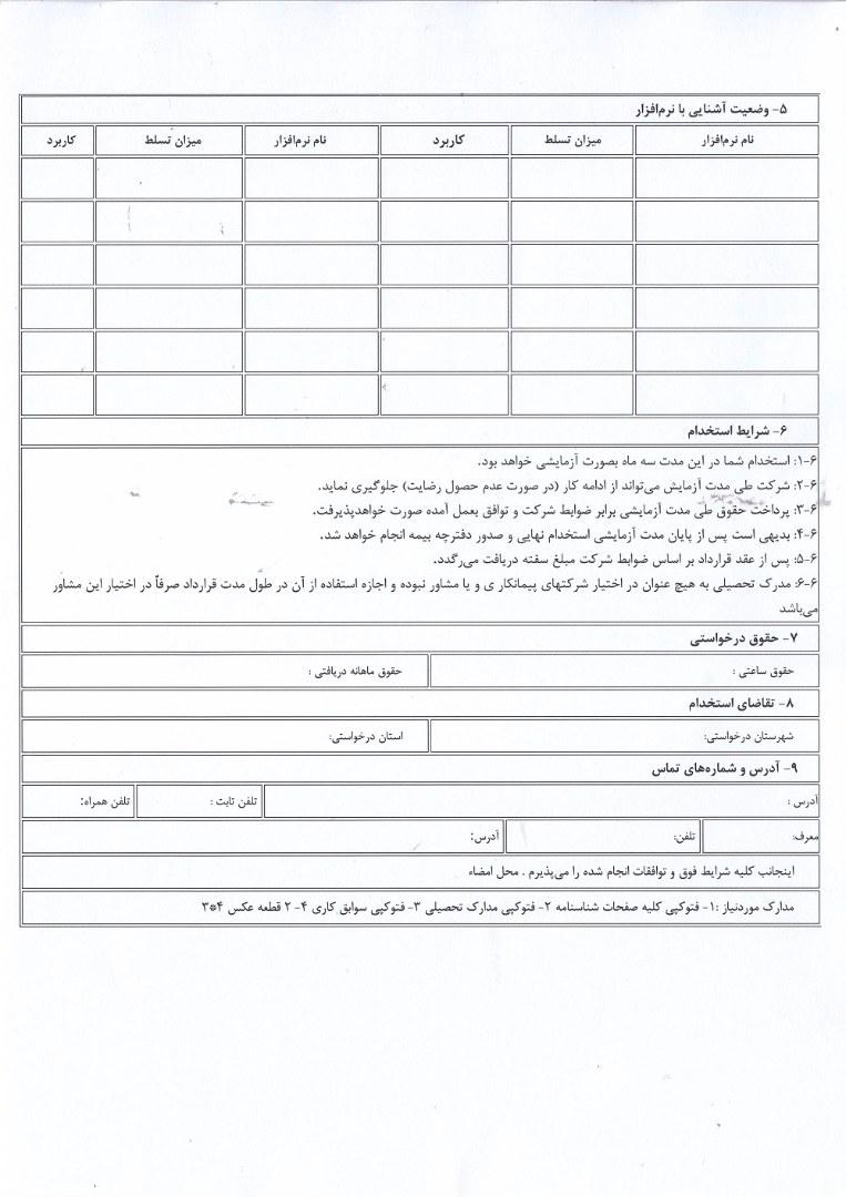 نمونه فرم استخدام pdf+ مضخصات فردی