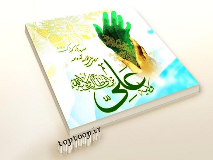 جدیدترین عکس نوشته های راجب به تبریک عید غدیر خم + تصویر نوشته یاعلی