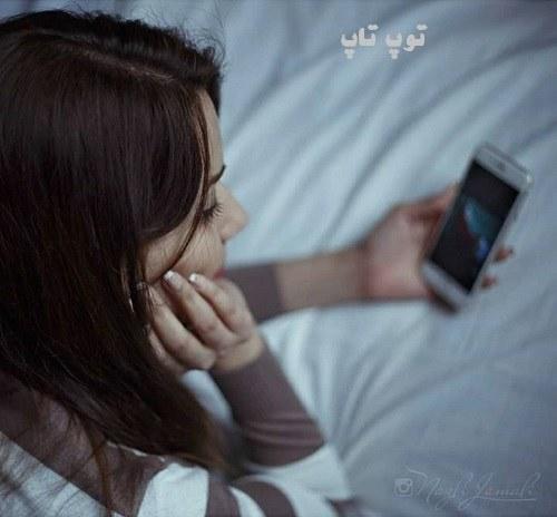 عکس پروفایل گوشی بدست در رختخواب