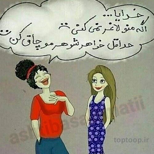 عکس نوشته خواهر شوهر حسود