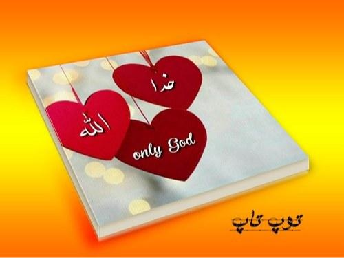 عکس نوشته ی زیبا مناسب برای پروفایل گروه های مذهبی