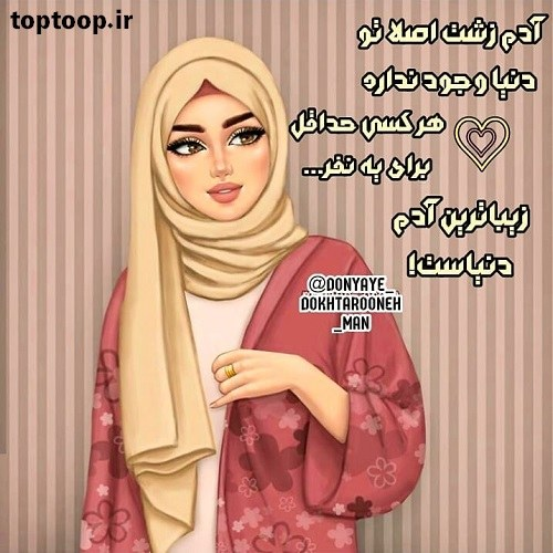 عکس پروفایل دخترونه نوشته دار فانتزی