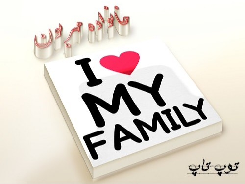 عکس نوشته پروفایل گروه خانواده