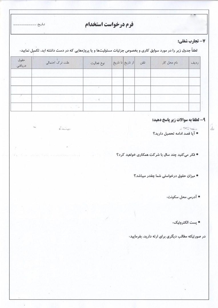 فرم درخواست برای استخدام صفحه ی دوم
