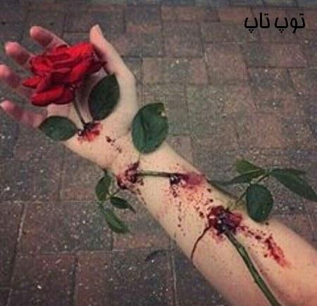 عکس عاشقانه و غمگین از دست دختر که روش گل شکسته و زخمی باشه