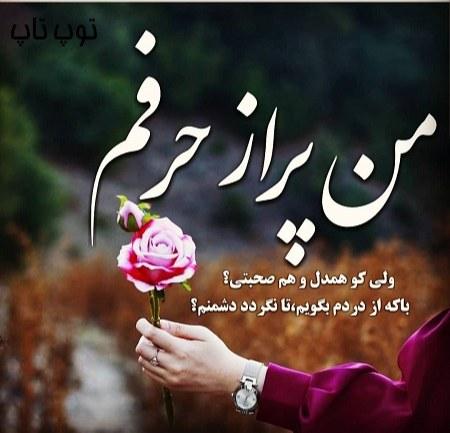 عکس نوشته خوشگل دخملونه برای پروفایل
