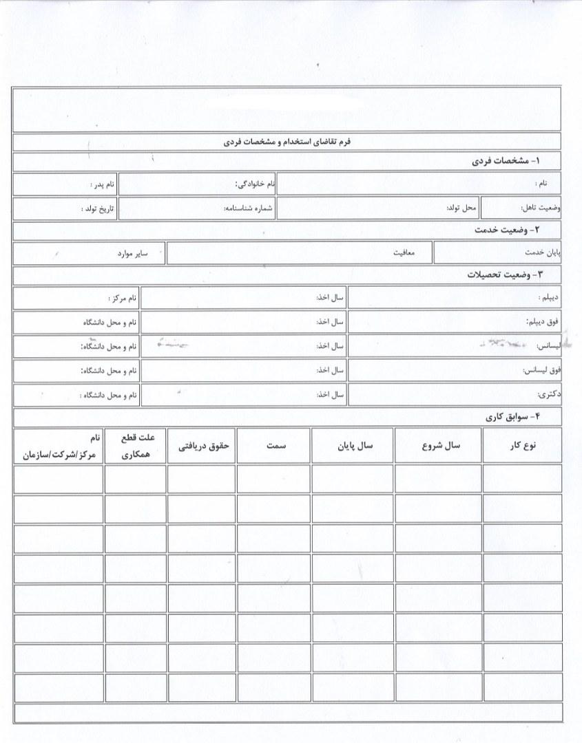 نمونه فرم مشخصات فردی جهت استخدام