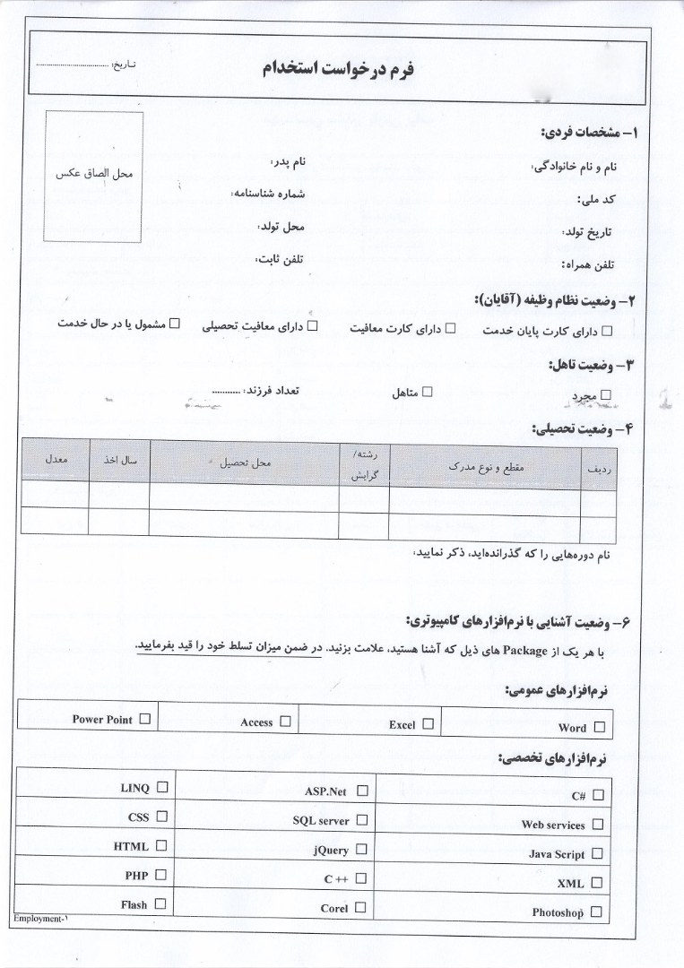 فرم درخواست استخدام صفحه ی یک