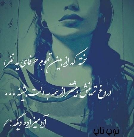 تصاویر نوشته دار زیبا راجب به معشوقت