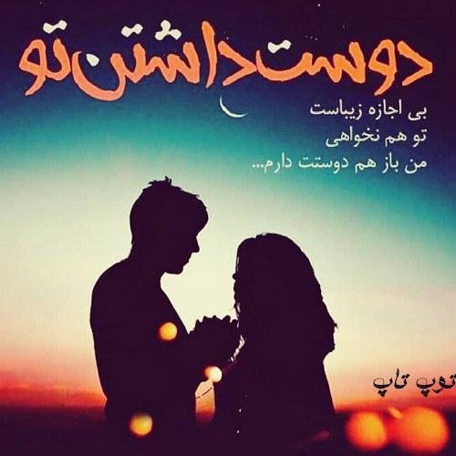 عکس نوشته دوست داشتن تو