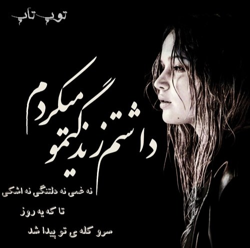 متن تیکه دار غمگین + عکس دختر گریان