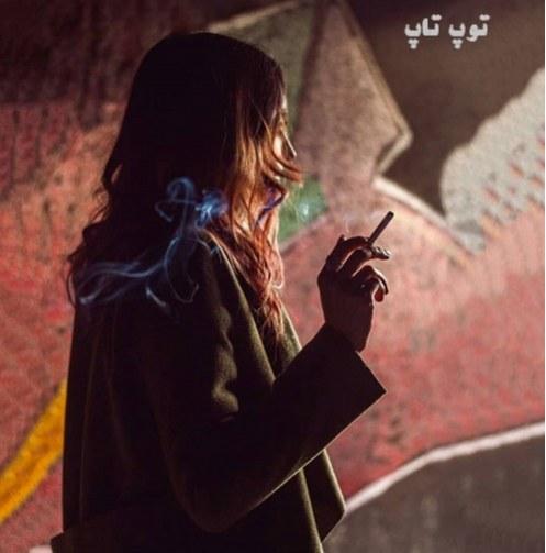 عکس پروفایل زنی که سیگار داره میکشه و داغونه