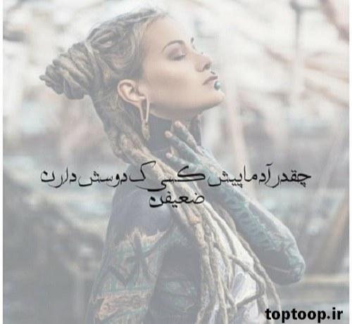 عکس نوشته زیبا + دخترانه