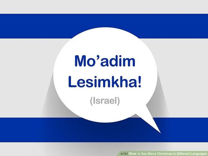 تبریک کریسمس به زبان اسرائیلی