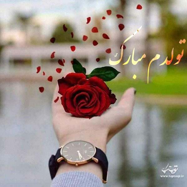 عکس نوشته شاد تولدم مبارک + متن کوتاه
