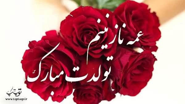 عکس نوشته عمه نازنینم تولدت مبارک