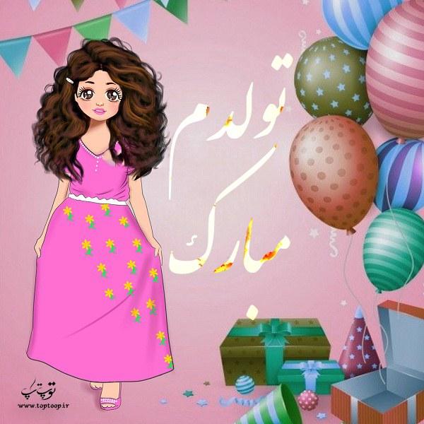 عکس و متن تولدم مبارک