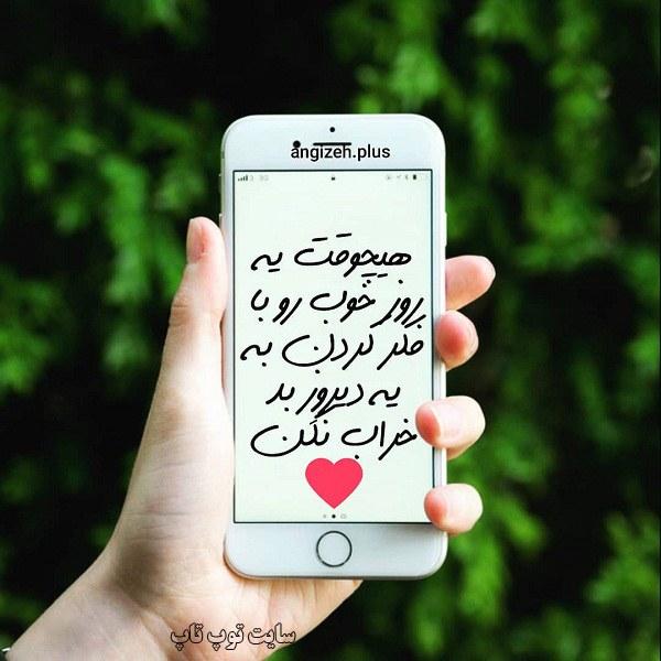 عکس نوشته گذشته را فراموش کن