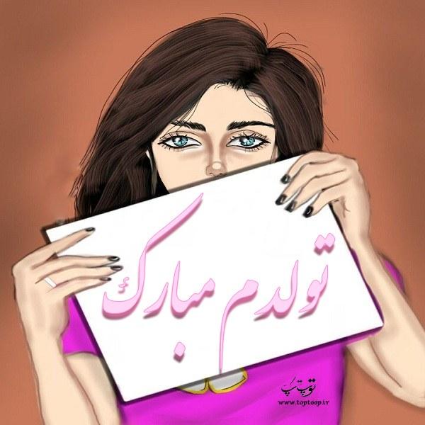 عکس نوشته غمگین و ناراحت تولدم مبارک