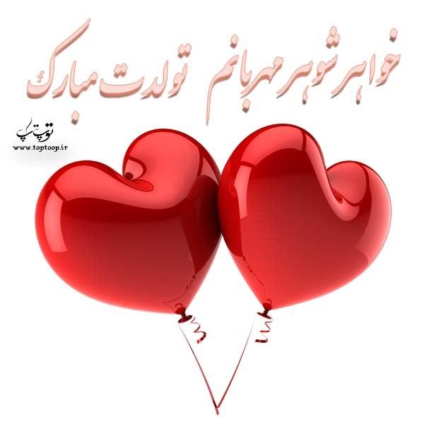 عکس نوشته خواهر شوهر مهربونم تولدت مبارک
