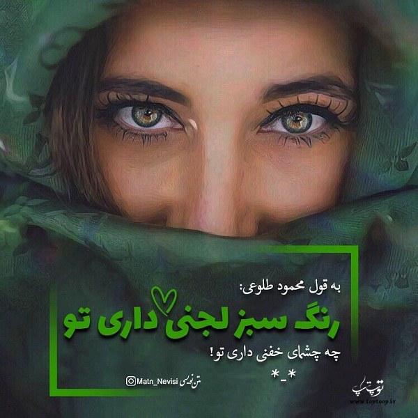 عکس نوشته در مورد چشمان سبز