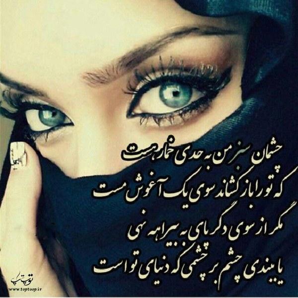 عکس نوشته عاشقانه درباره چشم سبز