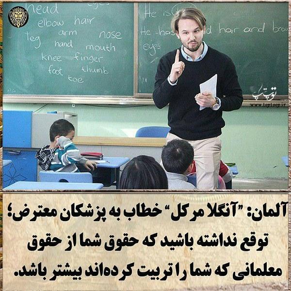 جملات بزرگان در مورد معلمان + عکس نوشته
