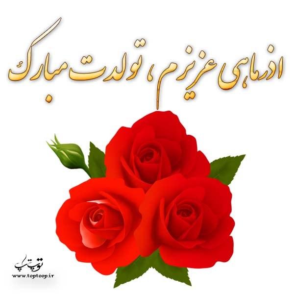 عکس آذرماهی عزیزم تولدت مبارک + متن