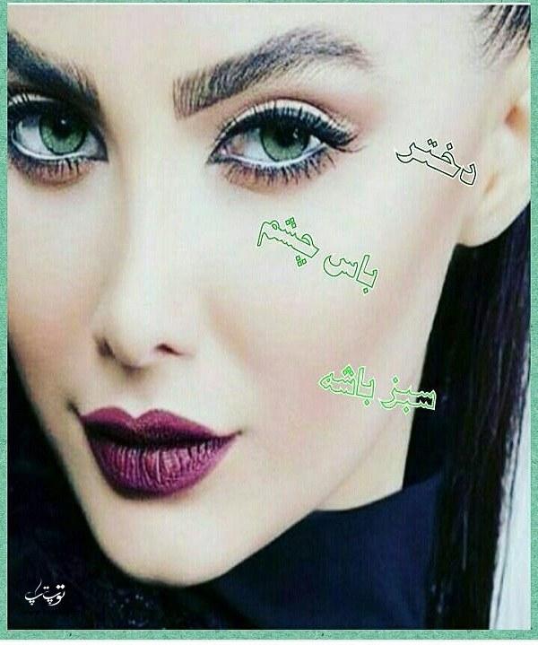 عکس نوشته چشم سبز ها، دختر چشم سبز