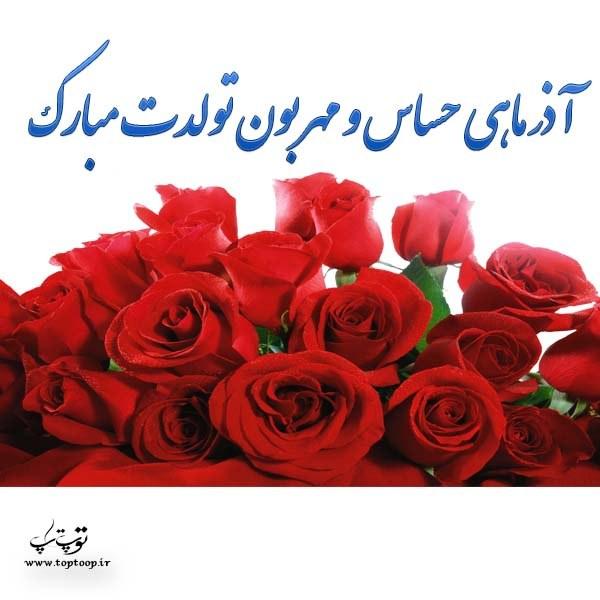 عکس نوشته آذری جان تولدت مبارک
