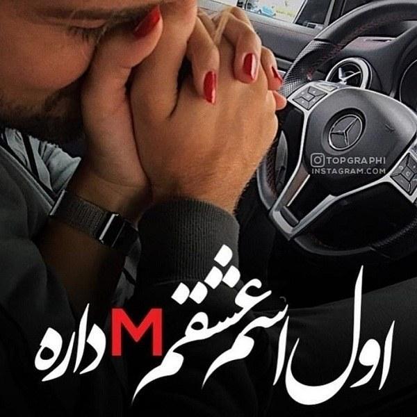 عکس نوشته از اسم محمد 99 جدید