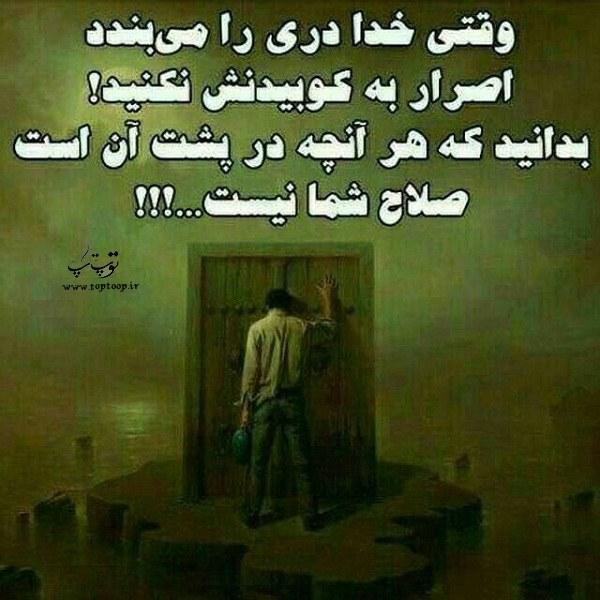 عکس نوشته حکمت الهی