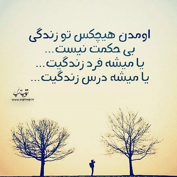 عکس نوشته های حکمت خد