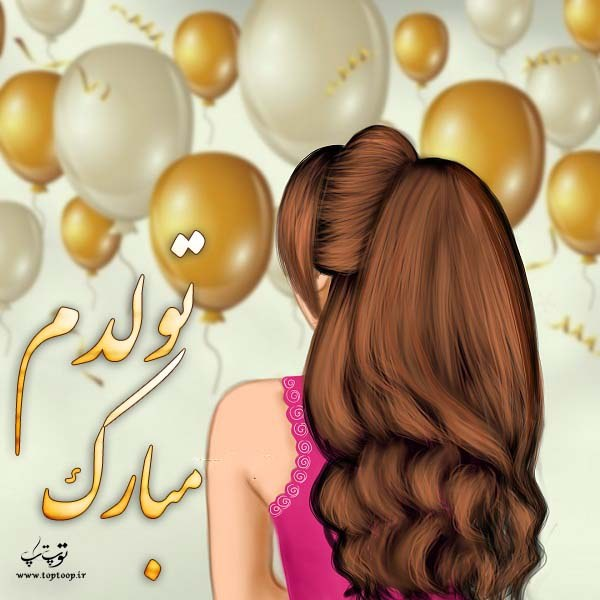 عکس نوشته دخترونه تولدم مبارک عروسکی