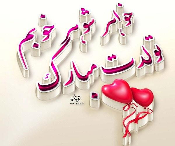 عکس نوشته تولدت مبارک به خواهر شوهر