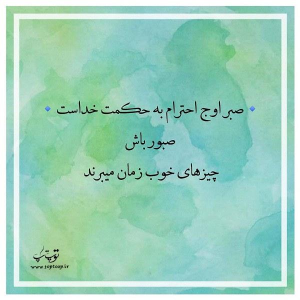 عکس نوشته صبر اوج احترام به حکمت خداست