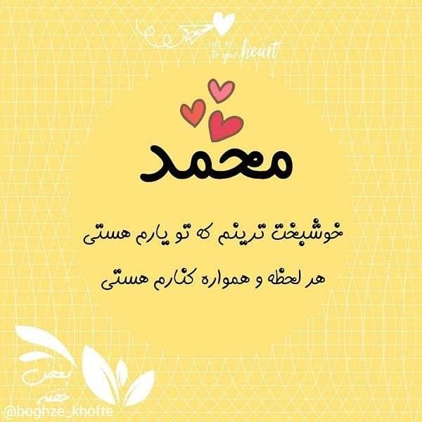 عکس با متن در مورد اسم محمد