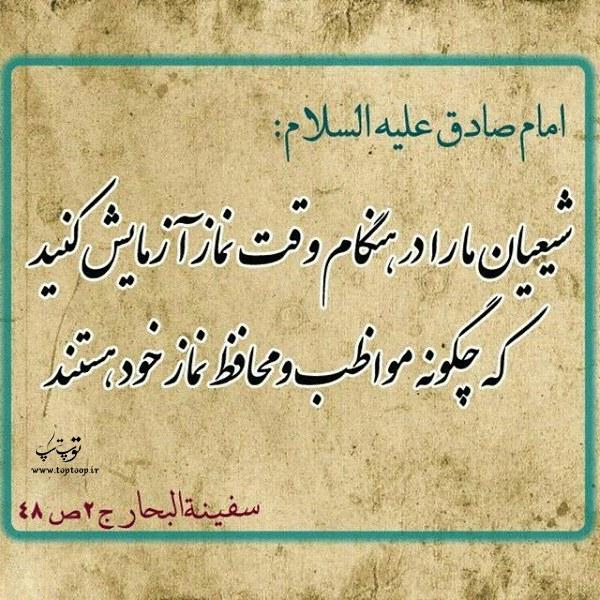 عکس نوشته راجب خواندن نماز اول وقت