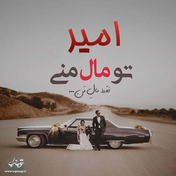 عکس با متن اسم امیر
