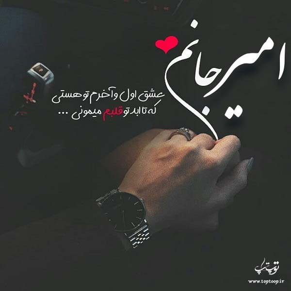 عکس نوشته امیر جانم عشق اول و آخرم تو هستی