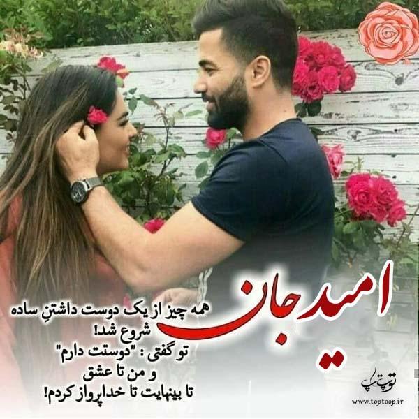 عکس نوشته درباره اسم امید