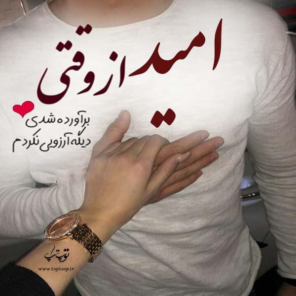 عکس نوشته عاشقانه اسم امید